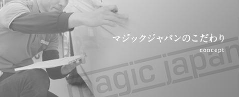 専門店マジックジャパンのこだわり